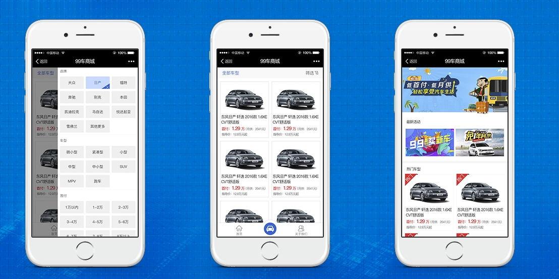 沙克科技与招财猫网络信息服务有限公司就99车商城微信小程序开发达成合作