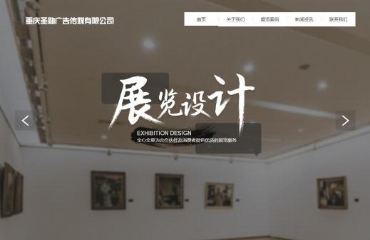 重庆圣勋广告传媒有限公司