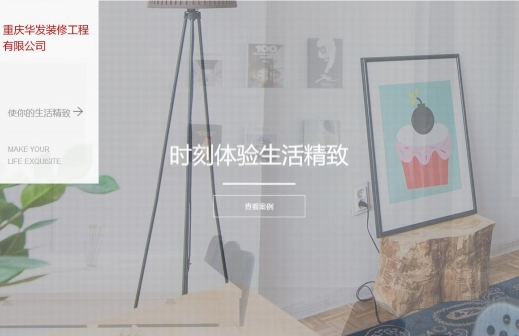 重庆华发装修工程有限公司