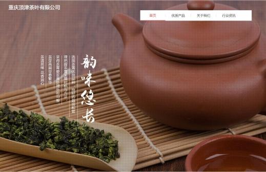 重庆顶津茶叶有限公司