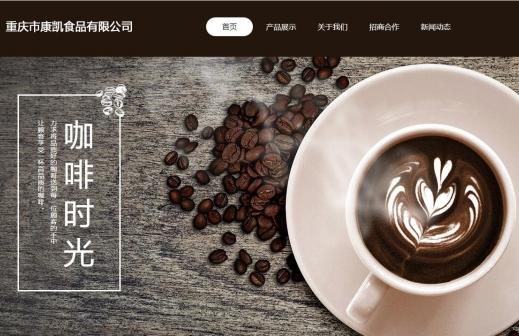 重庆市康凯食品有限公司
