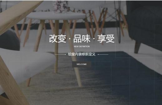 重庆市港居装修装饰工程有限公司